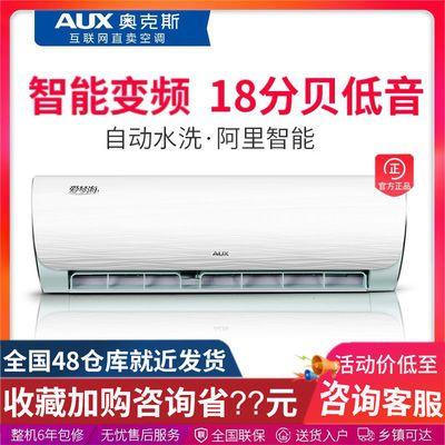 AUX/奥克斯节能变频空调挂机家用冷暖大1匹1.5p匹空调壁挂式空调