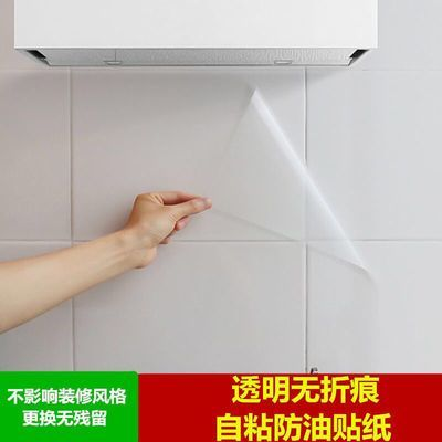 防霉防水自粘贴膜厨房防油贴纸透明瓷砖防水橱柜灶台用桌面贴纸