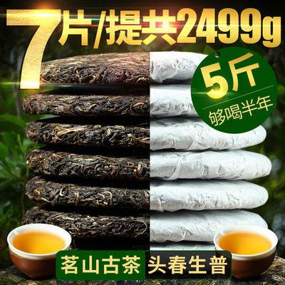 7片整提购2499克约5斤久旺元云南普洱茶生茶饼茶叶饼茶布袋散装茶