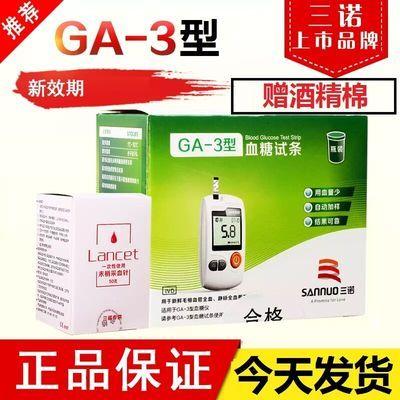 三诺血糖试纸GA-3血糖仪家用糖尿病多规格免调码语音播报试条正品