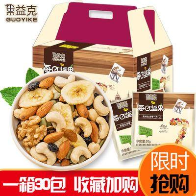 网红每日坚果礼盒装混合坚果孕妇儿童干果零食大礼包1/30包【4月25日发完】
