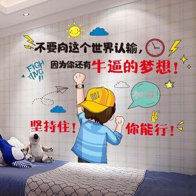 励志墙贴纸房间装饰画壁纸学生墙面宿舍墙纸自粘教室布置海报标语