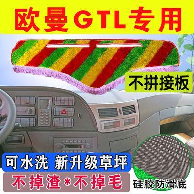 欧曼GTL装饰改装件内饰货车用品绿色草坪中控仪表专用防晒避光垫