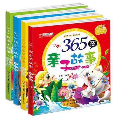 365夜亲子故事彩绘注音版宝宝绘本故事书幼儿阅读早教启蒙图书籍