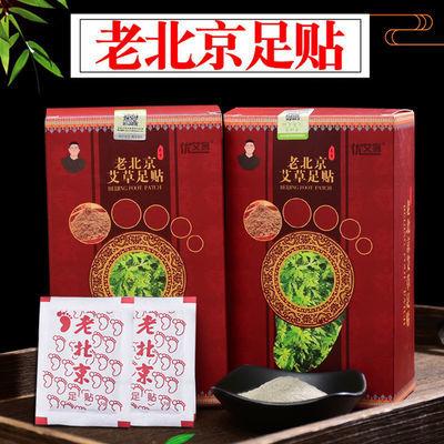 【50贴/盒】正品老北京足贴排毒祛湿去湿气驱寒助睡眠艾草艾灸贴