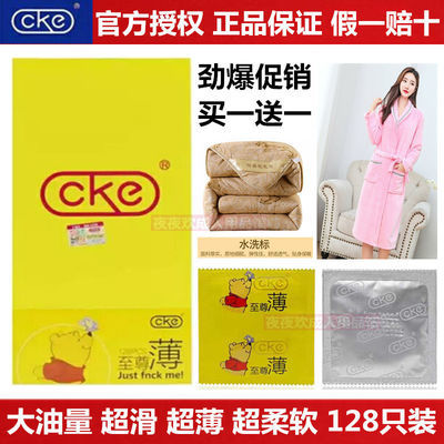 CKE避孕套128只装小熊至尊薄名流超滑大油量男女夜场用0.03安全套