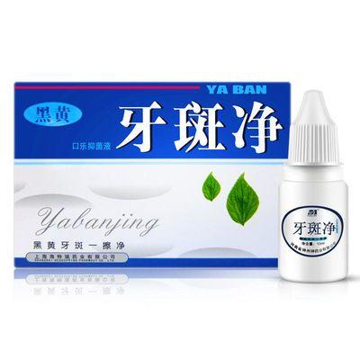 【一擦就白】牙斑净速效去除烟渍茶渍食物色素等引起的黑黄牙10ml