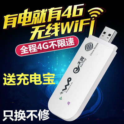 移动联通电信三网4G随身wifi无线上网卡托车载移动路由器插卡设备