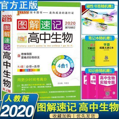 2020图解速记高中生物人教版一轮复习资料书高考必刷题随身记
