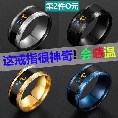 【买一送二】智能感温变色情侣戒指个性单身男女潮流钛钢指环学生