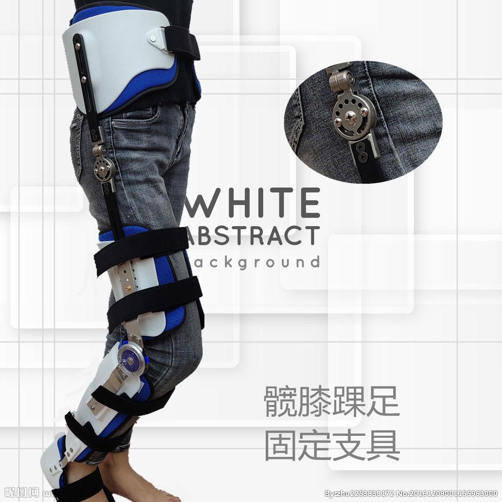 可调髋膝踝足关节骨折固定护具下肢支架腰腿护膝盖矫形器夹板护具