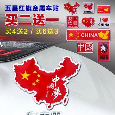 中国国旗车贴爱国车贴纸汽车3D金属立体刮痕车贴五星红旗油箱盖贴