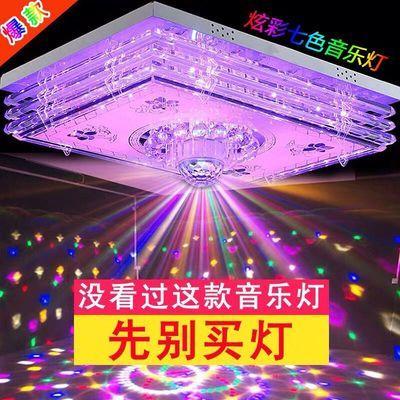 智能LED音乐客厅灯长方形吸顶灯水晶灯多色遥控大厅灯卧室灯包邮