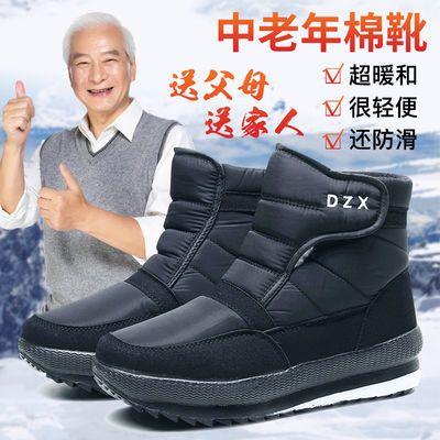 东北雪地靴男短靴加厚加绒中老年棉靴女防水防滑保暖靴棉鞋爸爸款