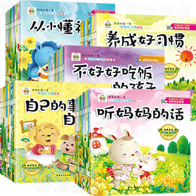 铜版纸10本200页0-7岁有声绘本故事书幼儿园儿童书籍宝宝早教启蒙