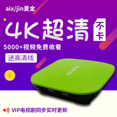 夏金 网络电视机顶盒4k 全网通用破解版无线wifi家用语音安卓64g