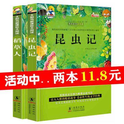 昆虫记稻草人注音版二三四年级课外书小学生课外阅读书籍儿童文学
