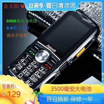 金太阳V9雪龙雷电三防电霸路虎水晶按键超大电池字读电信老人手机