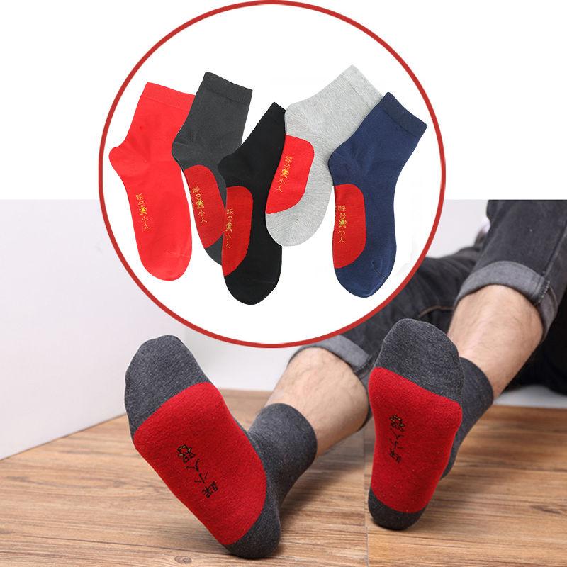 本命年红袜子踩小人男士女秋冬中筒纯棉礼盒装属鼠年大红色圣诞袜