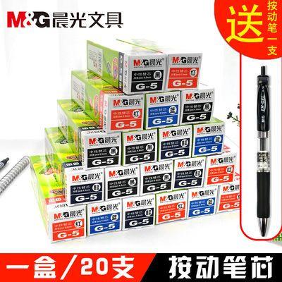 晨光按动笔芯按动中性笔笔芯经典G-5水笔芯黑篮红墨蓝0.5mm子弹头