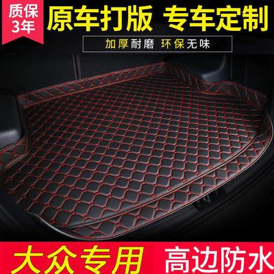 汽车后备箱垫专用于大众朗逸速腾新宝来迈腾polo桑塔纳捷达尾箱垫