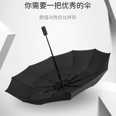雨伞全自动款手动款八骨十骨十二骨折叠防风晴雨男女太阳伞包邮【3月25日发完】