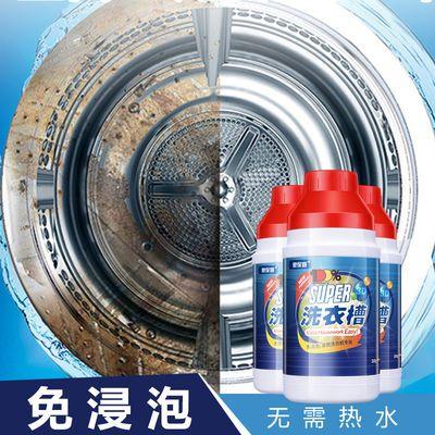 【免浸泡无需热水】洗衣机清洗剂去污除垢杀菌消毒洗衣机槽清洁剂