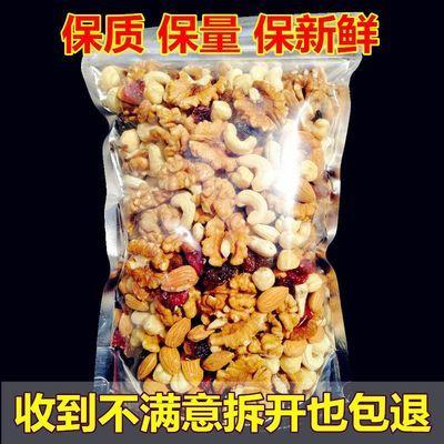 每日坚果什锦混合坚果干果散装牛轧糖雪花酥原料孕妇儿童休闲零食