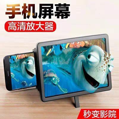 【高清手机伸缩式放大器】手机支架屏幕电视电影懒人护眼放大镜