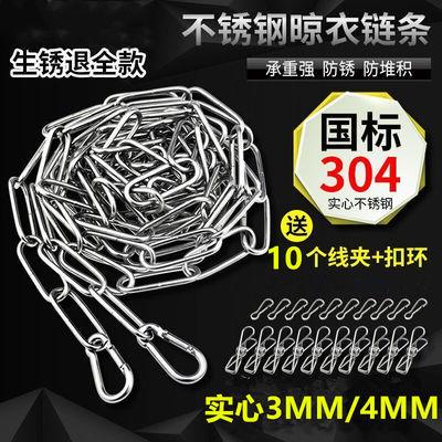 304 不锈钢晾衣链晾衣绳铁链防滑防风晒被绳子衣服免打孔阳台户外