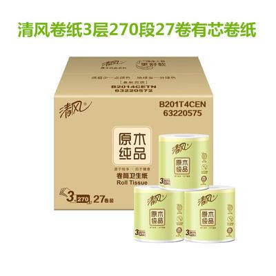 清风3层270段27卷有芯卷筒纸原木纯品系列三层卫生纸厕纸卷纸