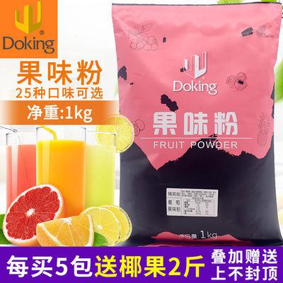 盾皇草莓果味粉1kg 速溶袋装奶茶粉商用多口味果粉奶茶店专用原料