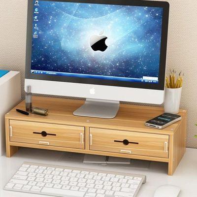 电脑显示器增高架带抽屉护颈液晶办公室台式桌面键盘收纳盒置物架