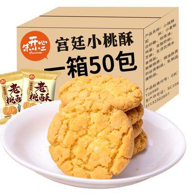 特产宫廷桃酥饼干整箱散装老式传统早餐手工零食点心糕点独立包装