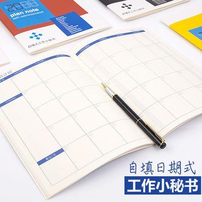 工作日志本日历记事本每日计划本效率手册日程本计划手账本2019年