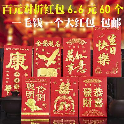红包皮新年结婚压岁红包袋包邮红包批发硬纸烫金利是封百元千元