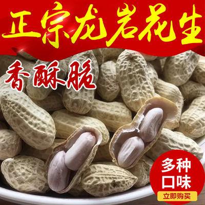 【闽西缘】龙岩水煮花生蒜香味奶油核桃咸干水煮白晒坚果零食500g