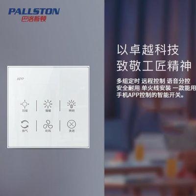 巴洛斯顿 风暖浴霸APP智能触屏开关 86型无线开关