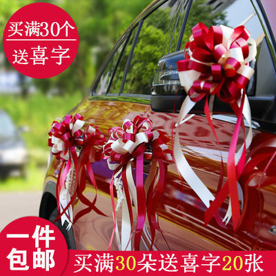 婚车拉花装饰用品浪漫花彩带彩条花车手汽车结婚婚礼婚庆婚房布置