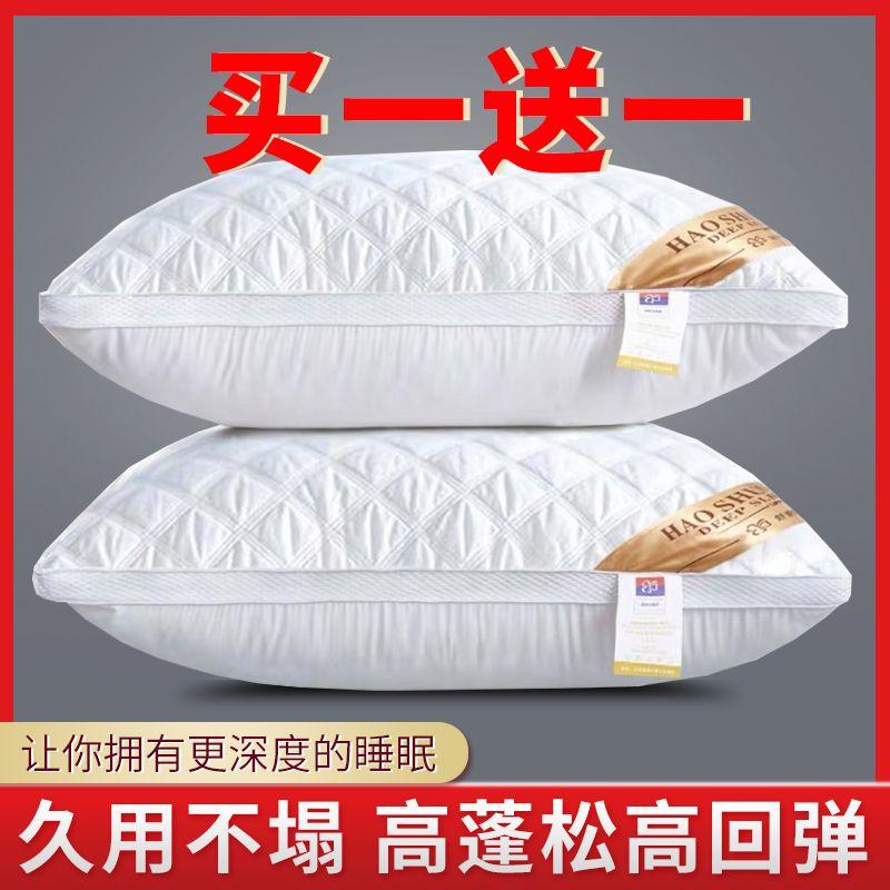 【久用不塌】枕头一对装护颈椎枕头芯成人家用高弹可水洗枕芯一对