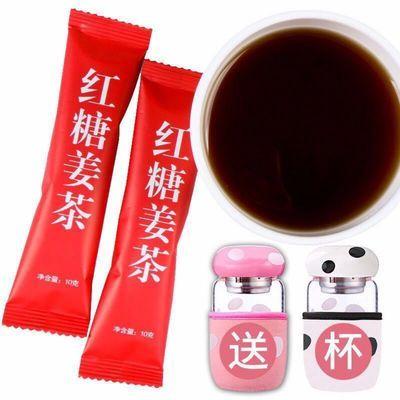 【50条送杯子】红糖姜茶姜汁暖宫驱寒发汗汤月经暖胃姜母茶