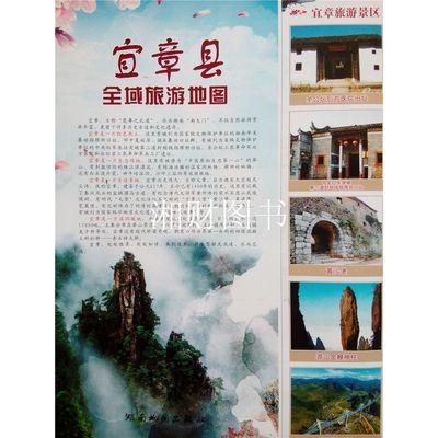 正版 宜章县全域旅游地图  湖南省郴州市宜章县地图 湖南地图出版