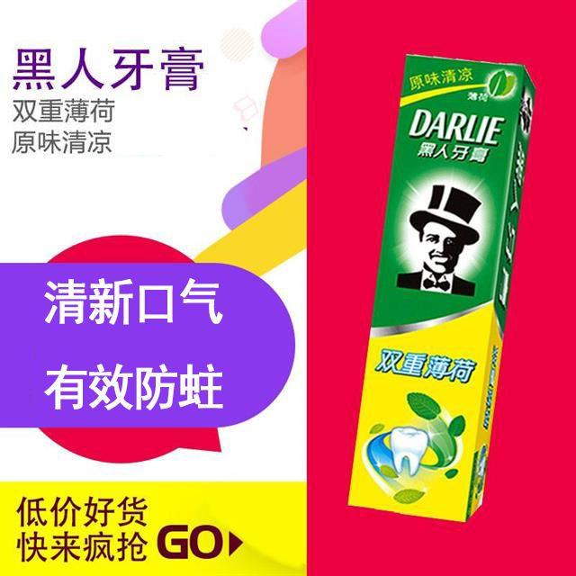 【正品】黑人牙膏90g双重薄荷超白洁净旅行家用便携装