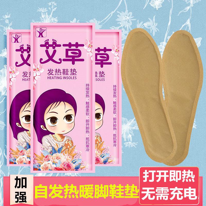 艾草自发热鞋垫男女加热暖脚暖足贴冬季12小时可行走一次性免充电