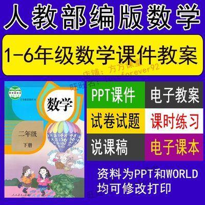 人教部编版版小学数学一年级二三四五六数学上册下册课件PPT教案