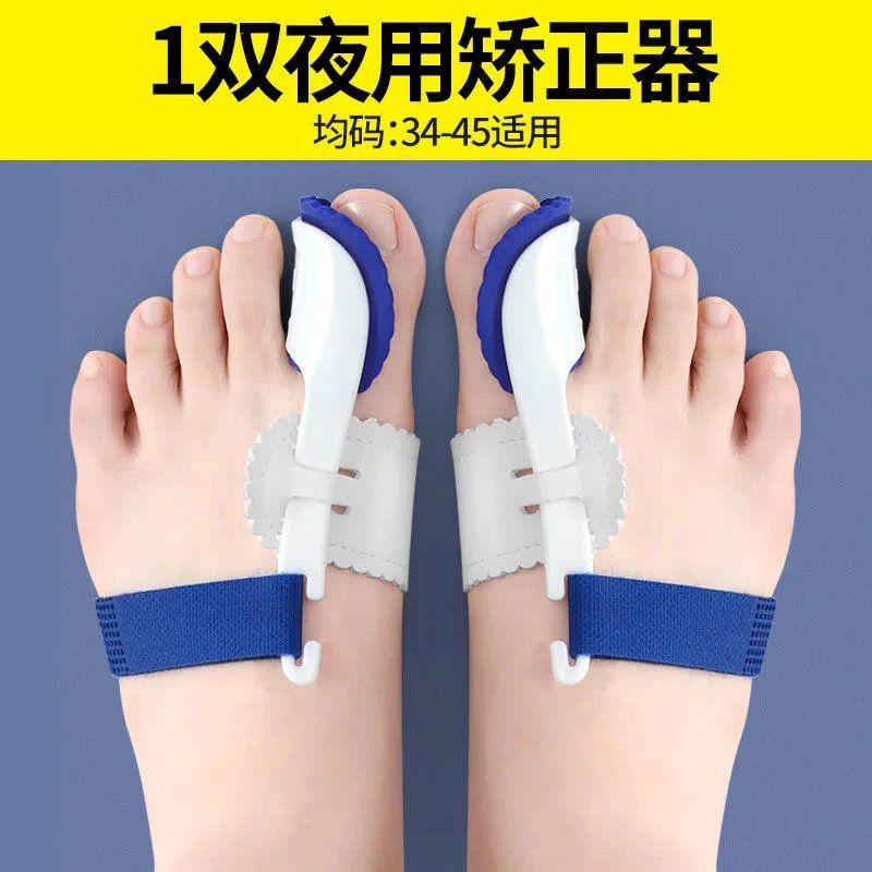 拇外翻矫正器脚趾外翻大拇指外翻内翻大脚骨足外翻脚趾重叠矫正器