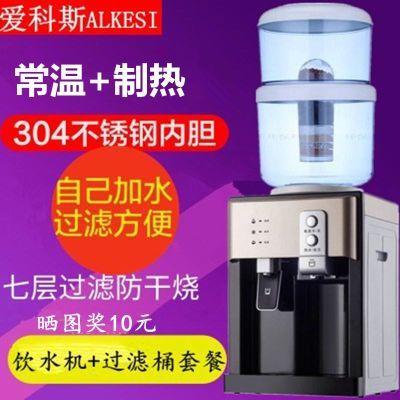 饮水机台式冷热家用温热冰热型过滤带桶配套净水桶厨房净水过滤器