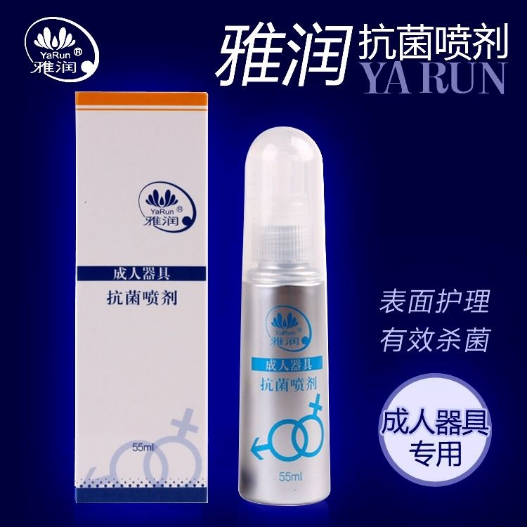 Yarun Antiseptic Spray, Male And Female Masturbation Device, Antiseptic And Disinfectant, Private Cleaning Fluid, Adult Products For Husband And Wife