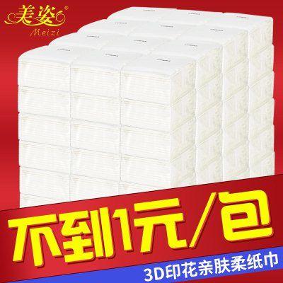 ?抽纸家用家庭装实惠装大包竹山蔗林抽纸抽纸卫生纸抽纸心相印抽