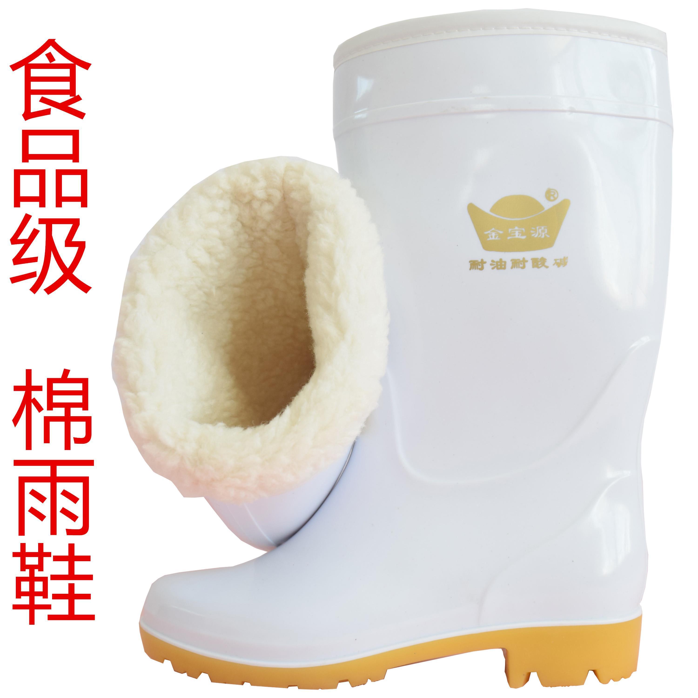 加厚棉雨鞋白色食品雨鞋卫生雨靴防滑水鞋水靴耐酸碱油食品棉雨鞋